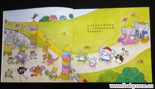 《小象帕欧交往启蒙图画书》之快乐小镇运动会