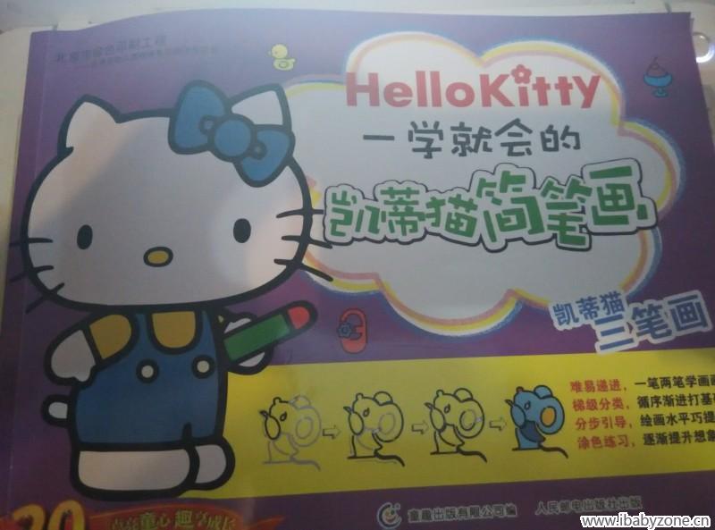 hellokitty 一学就会的凯蒂猫简笔画