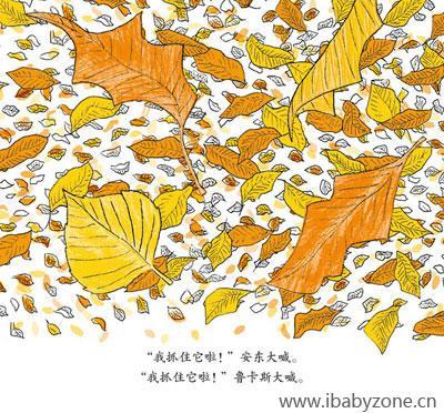 【秋天的绘本】 丰收和树叶