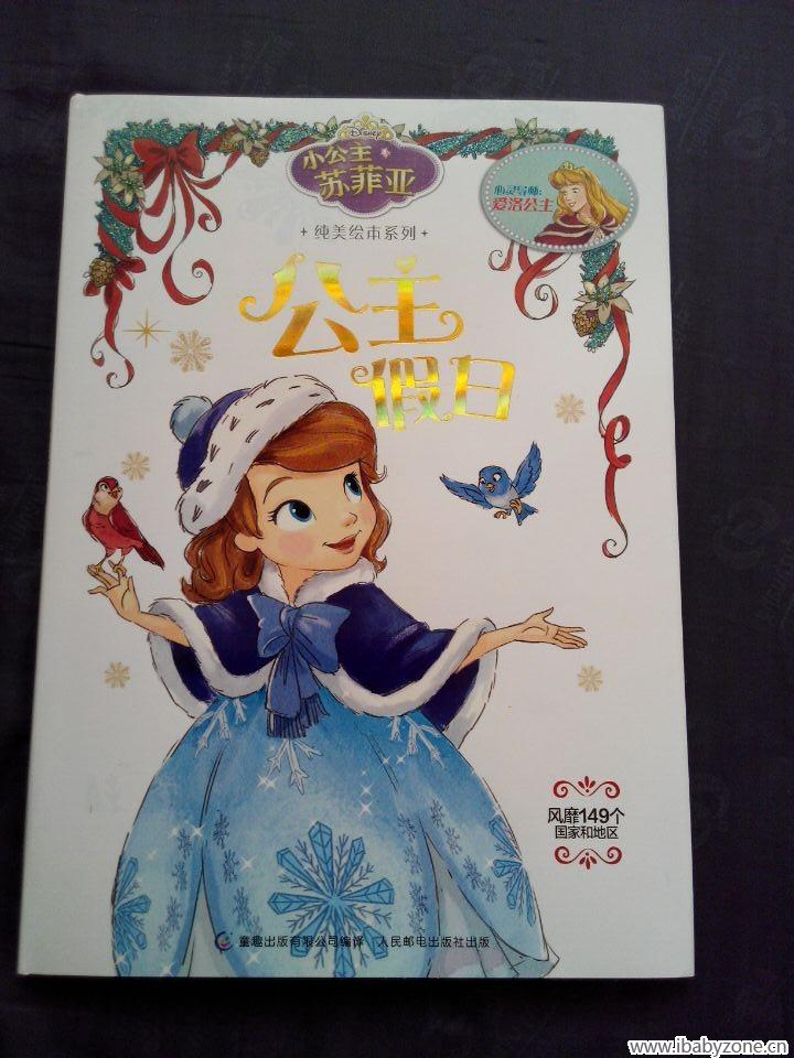 小公主苏菲亚纯美系列 之公主假日