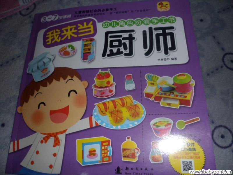 幼儿角色扮演手工书——我来当厨师