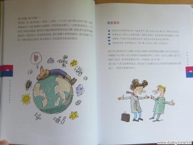 《写给孩子的哲学启蒙书》读后感+适合孩子看的哲学