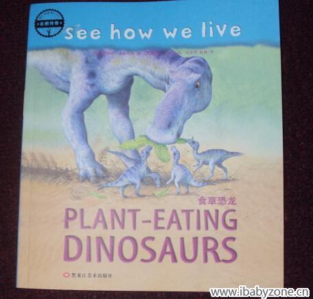食草恐龙的故事 读 自然传奇 之 食草恐龙