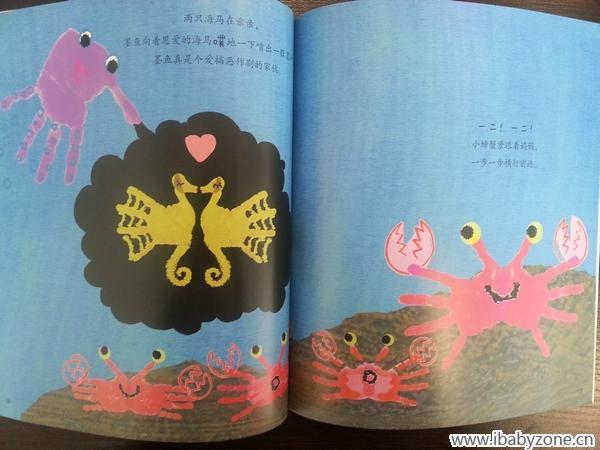 读《海底世界》,领略手指画的创意!