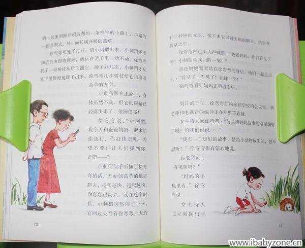 六年级小女生的故事—读《弯弯的辛夷花》有感