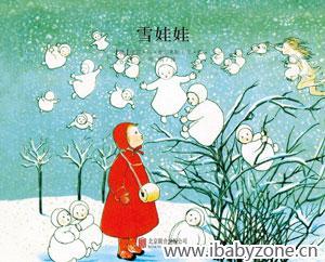 关于雪 、下雪的绘本清单大全 32本
