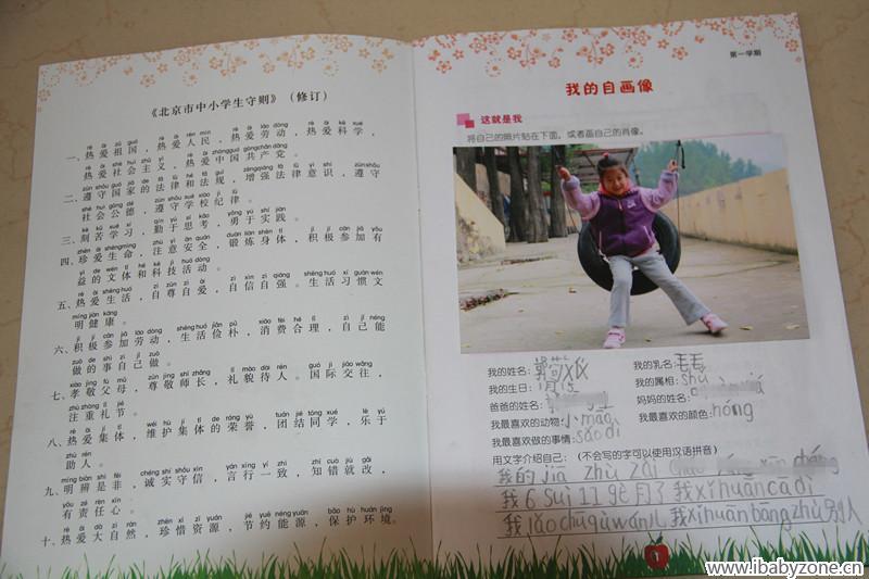 www.fz173.com_上海综合素质评价自我介绍范例。