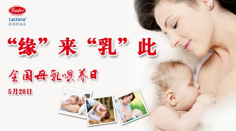 5月20全国母乳喂养宣传日