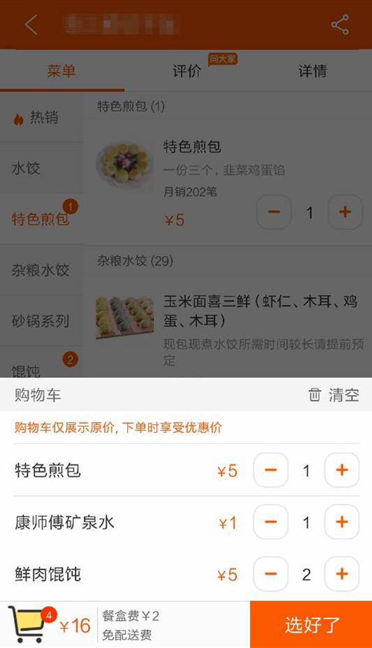 QQ图片20161212160146