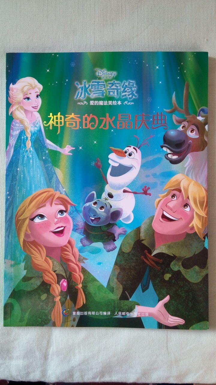 《冰雪奇缘爱的魔法美绘本》