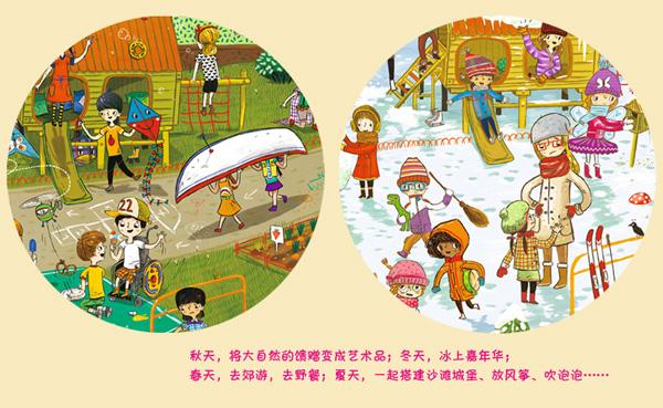 (少儿)幼儿园的一年9787122287427_03