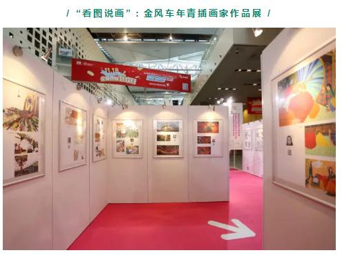2017上海国际童书展开票啦!_19