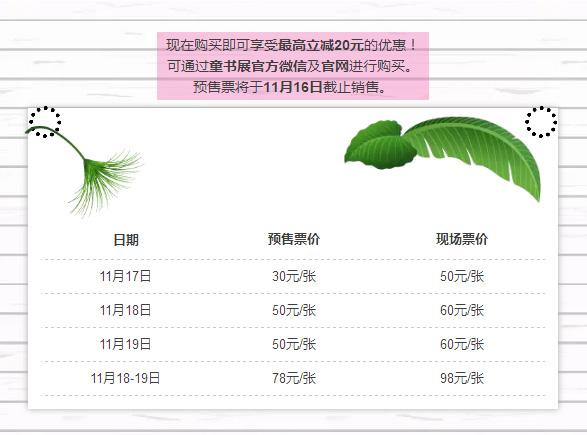 2017上海国际童书展开票啦!_29