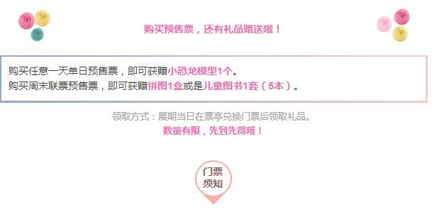 2017上海国际童书展开票啦!_32