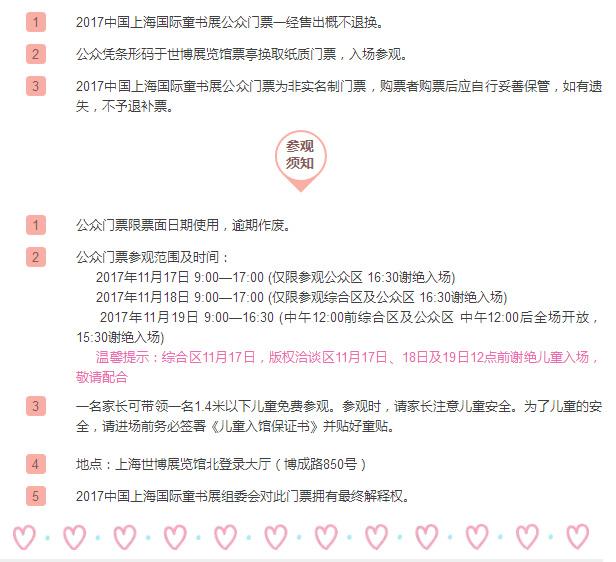 2017上海国际童书展开票啦!_34