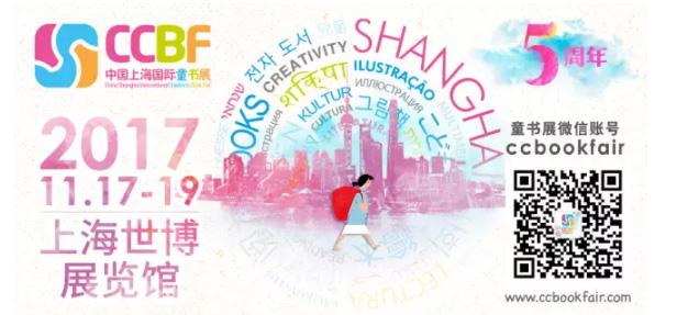 2017上海国际童书展开票啦!_38