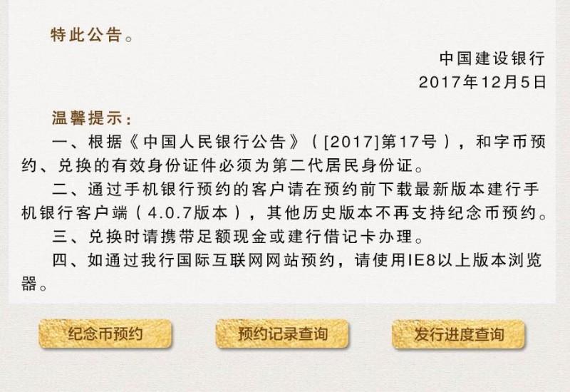 QQ图片20171207082738