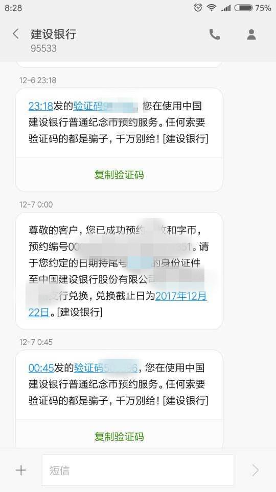 QQ图片20171207082906