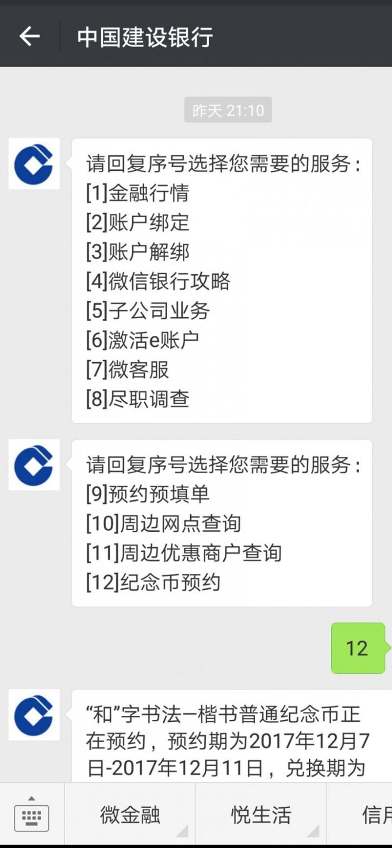 QQ图片20171207090822