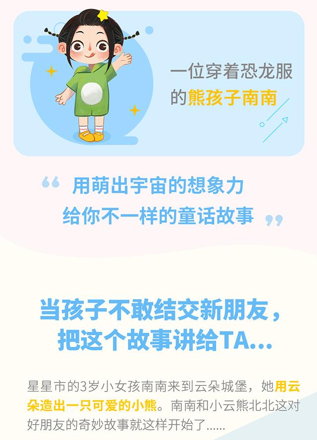 绘本详情页_03