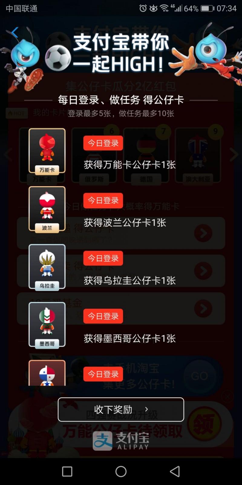 QQ图片20180708083215