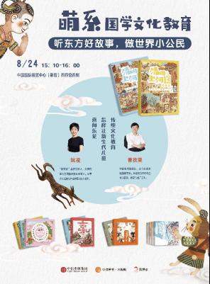 【活动很棒】听东方好故事,做世界小公民184