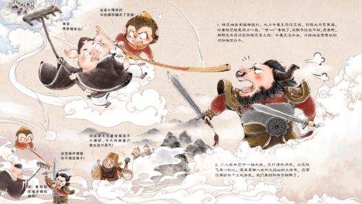 【活动很棒】听东方好故事,做世界小公民780