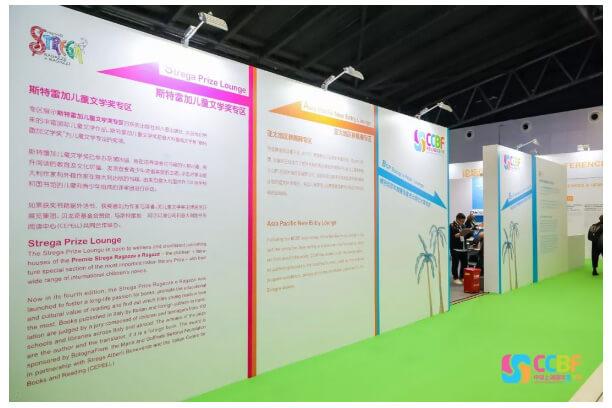 中国上海国际童书展CCBF_05