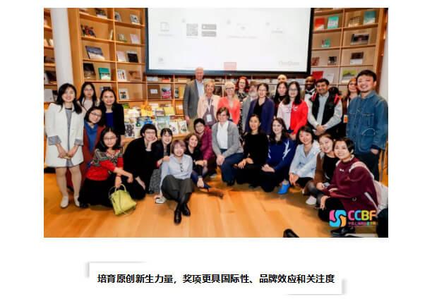 中国上海国际童书展CCBF_17