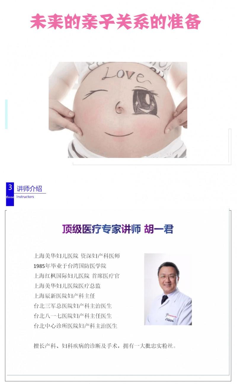 科学备孕-你们准备好了吗-【米粒扫秘精品专家课程】_06