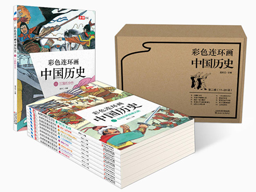500中国历史