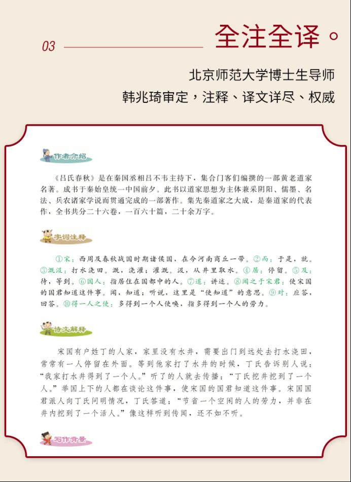 《初中生必背古诗文132篇》 (5)
