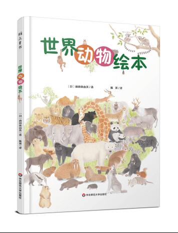 《世界动物绘本》 (1)