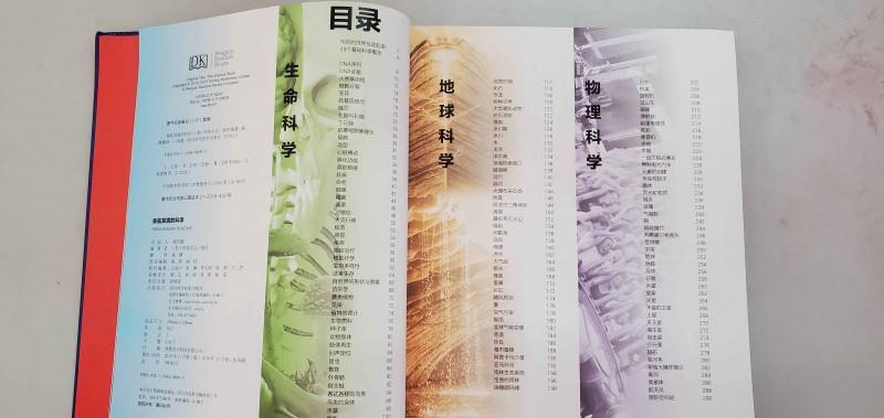 刘舒予班级表格20200907_163624