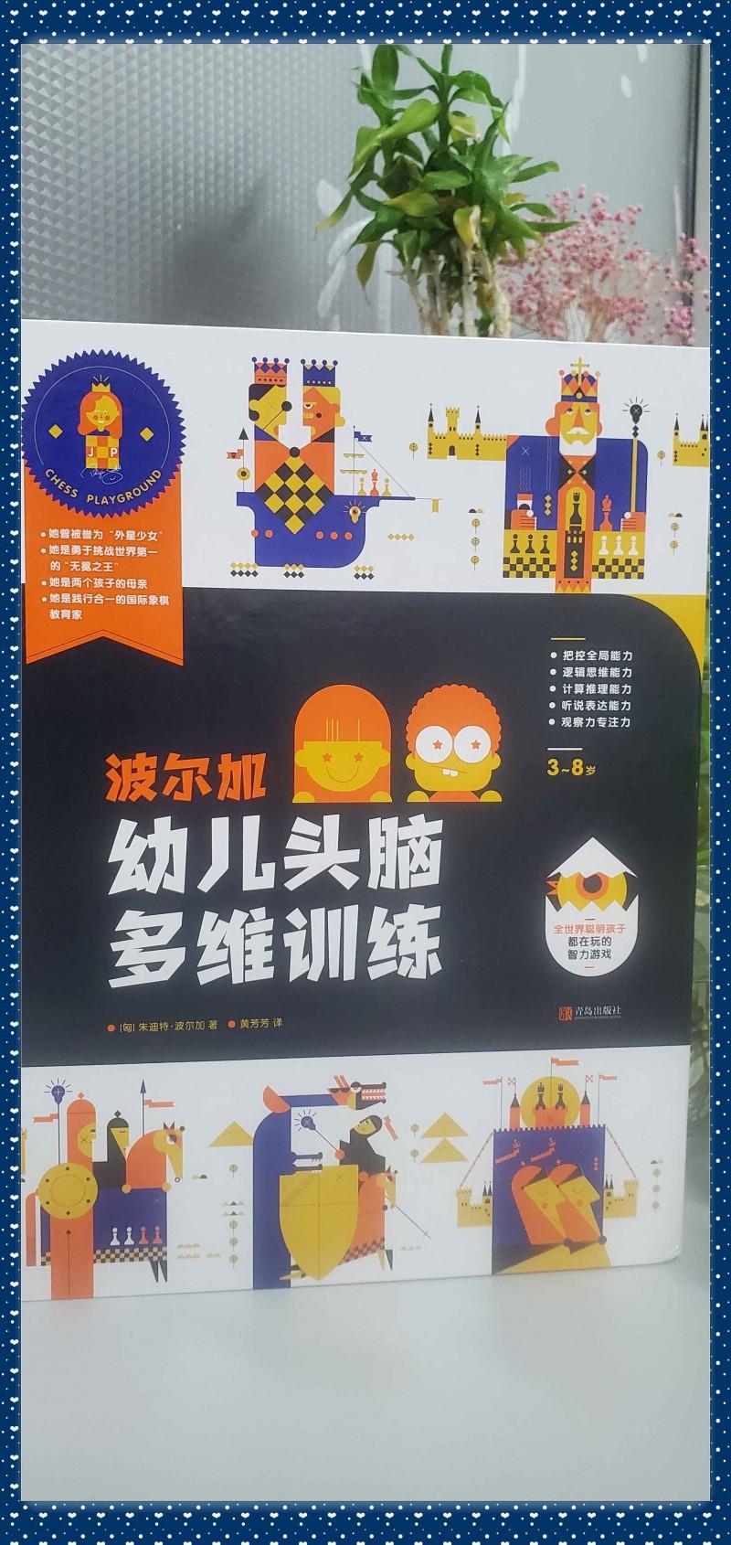 刘舒予班级表格20200910_165738