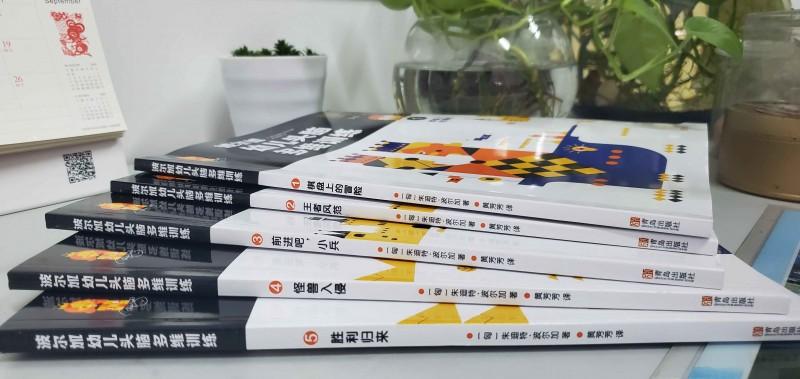刘舒予班级表格20200910_170032