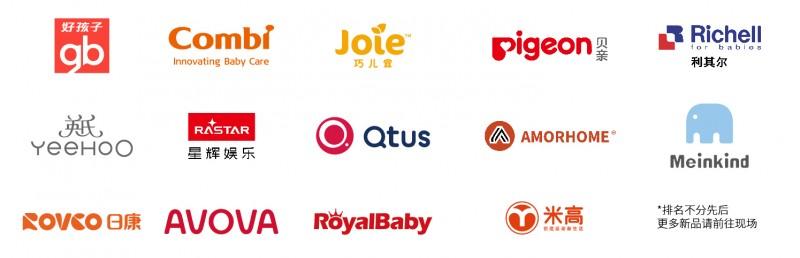 参与展会婴童用品品牌