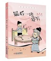 萧袤奇幻故事·最后一块瓷片