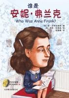 谁是安妮.弗兰克