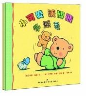 小可愛沃博熊系列
