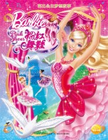 芭比公主梦想故事-粉红舞鞋