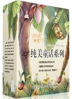 杨红樱画本:纯美童话系列