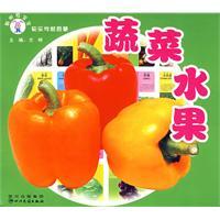 聪明兔宝宝蔬菜水果