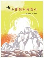 小喜鹊和岩石山