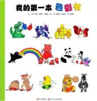 我的第一本色彩书