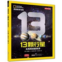 13颗行星:太阳系的新秩序