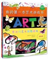 我的第一本艺术游戏书