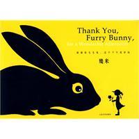 謝謝你毛毛兔,這個下午真好玩