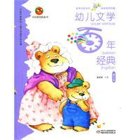 幼儿文学百年经典:霞光卷