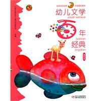 幼儿文学百年经典:露珠卷